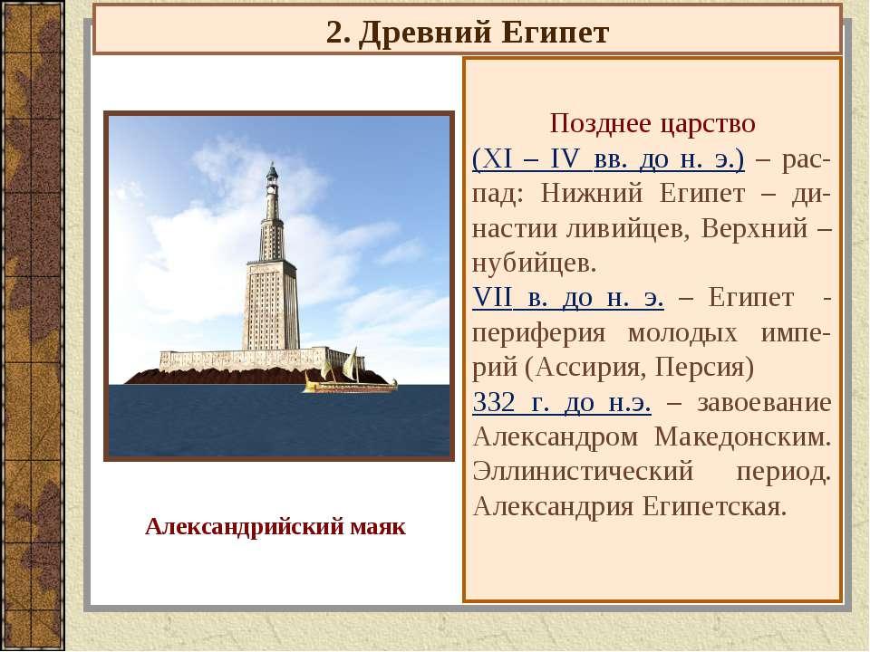 2. Древний Египет Позднее царство (XI – IV вв. до н. э.) – рас-пад: Нижний Ег...
