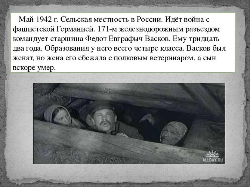 Май 1942 г. Сельская местность в России. Идёт война с фашистской Германией. 1...