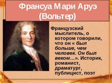 Французский мыслитель, о котором говорили, что он « был больше, чем человек. ...