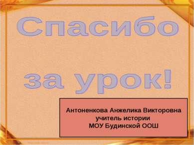 Антоненкова Анжелика Викторовна учитель истории МОУ Будинской ООШ