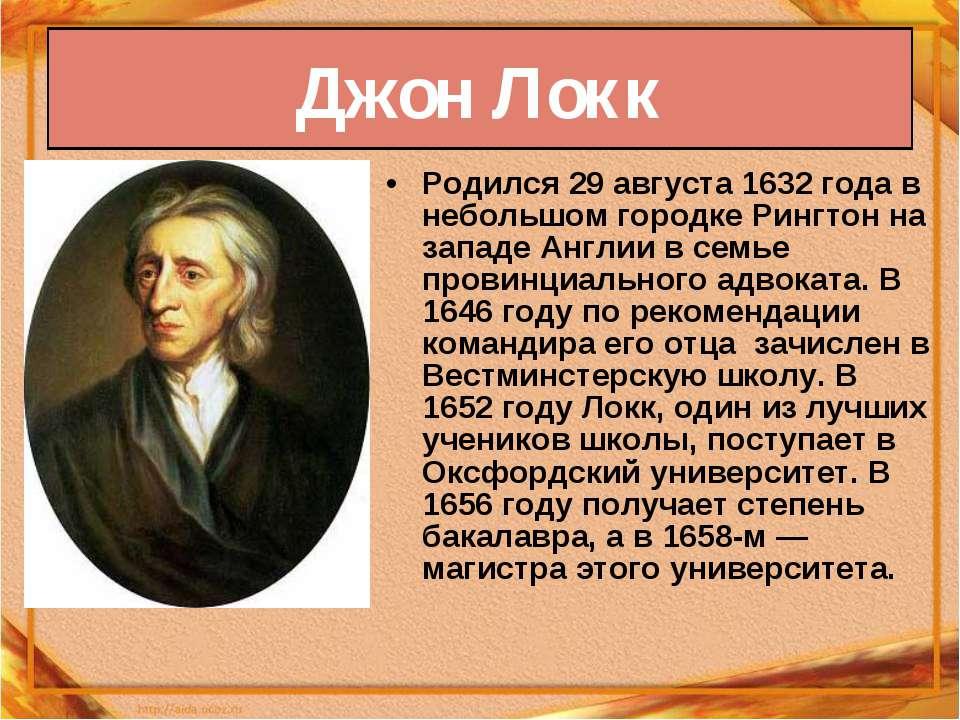 Родился 29 августа 1632 года в небольшом городке Рингтон на западе Англии в с...