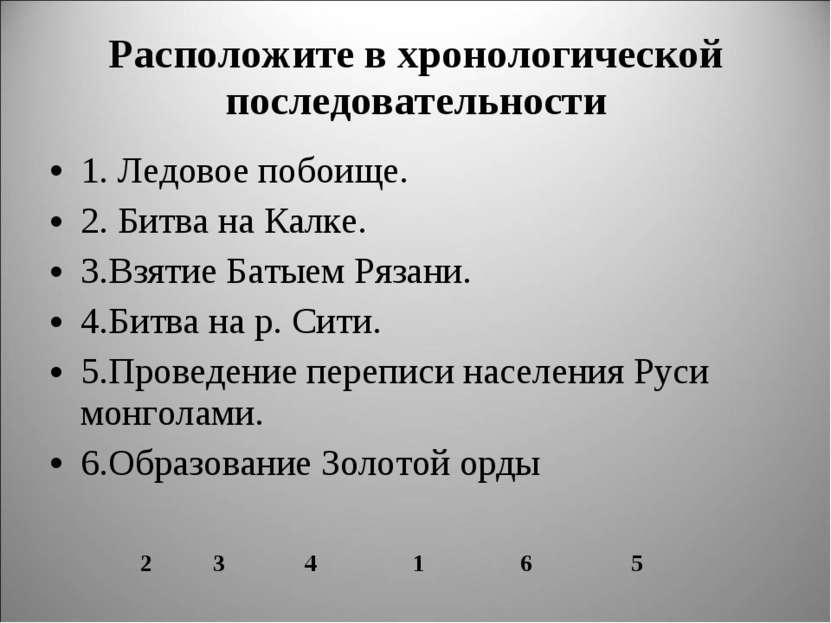 Расположите в хронологической последовательности 1. Ледовое побоище. 2. Битва...