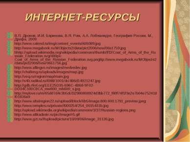 ИНТЕРНЕТ-РЕСУРСЫ В.П. Дронов, И.И. Баринова, В.Я. Ром, А.А. Лобжанидзе, Геогр...