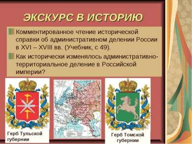 ЭКСКУРС В ИСТОРИЮ Комментированное чтение исторической справки об администрат...