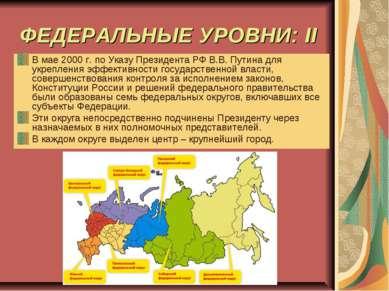 ФЕДЕРАЛЬНЫЕ УРОВНИ: II В мае 2000 г. по Указу Президента РФ В.В. Путина для у...