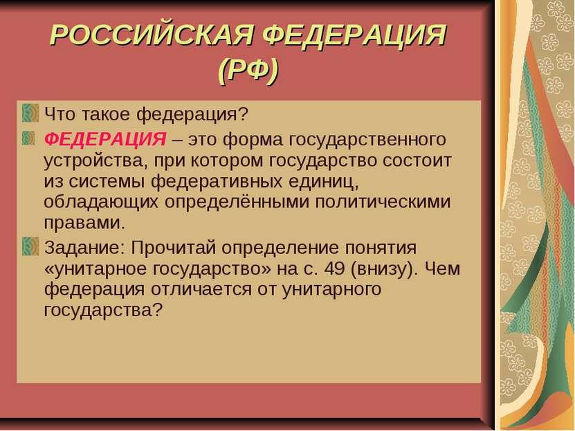 РОССИЙСКАЯ ФЕДЕРАЦИЯ (РФ) Что такое федерация? ФЕДЕРАЦИЯ – это форма государс...