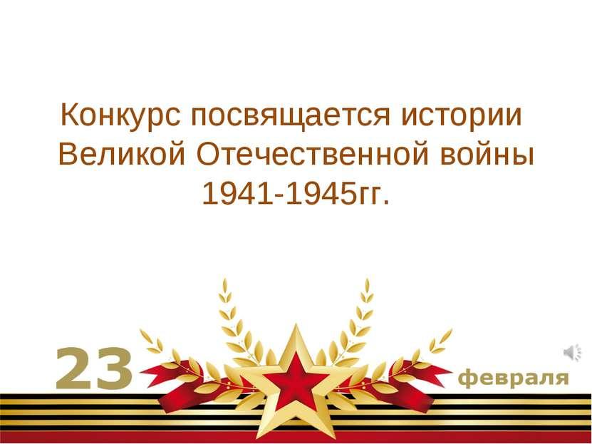 Конкурс посвящается истории Великой Отечественной войны 1941-1945гг.