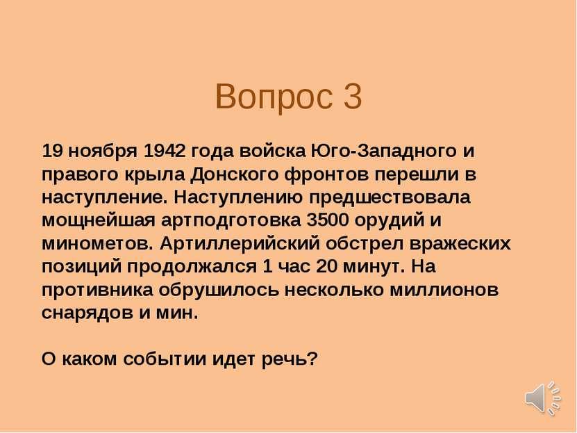 Вопрос 3 19 ноября 1942 года войска Юго-Западного и правого крыла Донского фр...