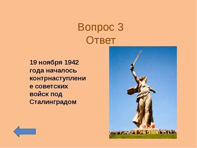 Вопрос 3 Ответ 19 ноября 1942 года началось контрнаступление советских войск ...