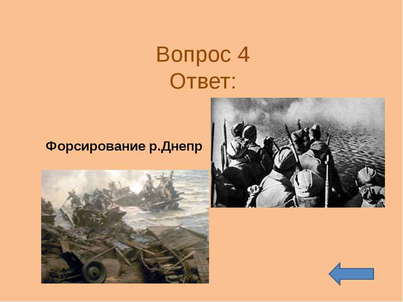 Вопрос 4 Ответ: Форсирование р.Днепр