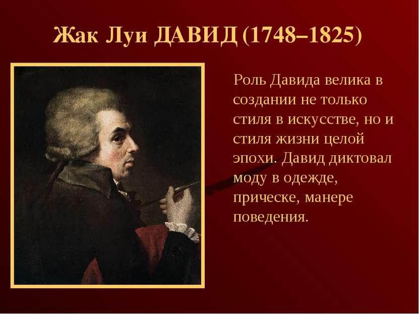 Жак Луи ДАВИД (1748–1825) Роль Давида велика в создании не только стиля в иск...