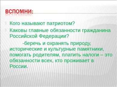 Кого называют патриотом? Каковы главные обязанности гражданина Российской Фед...
