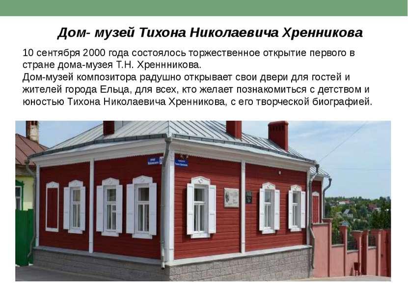 Дом- музей Тихона Николаевича Хренникова 10 сентября 2000 года состоялось тор...