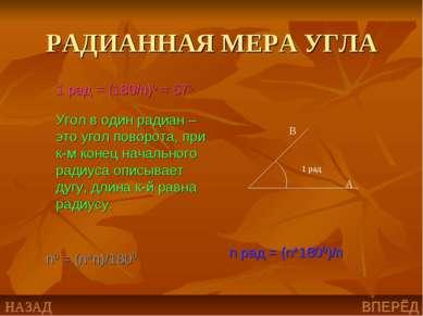 РАДИАННАЯ МЕРА УГЛА 1 рад = (180/п)0 ≈ 570 Угол в один радиан – это угол пово...