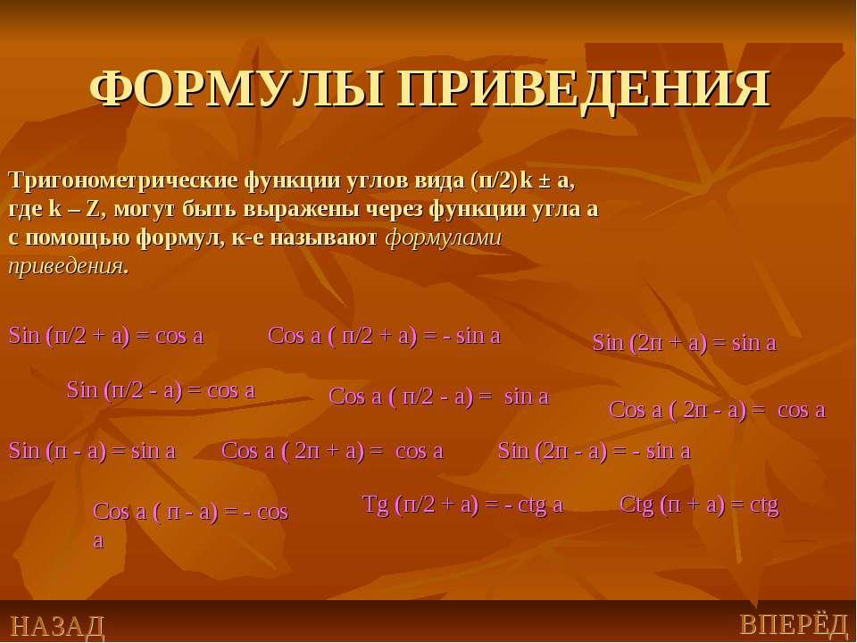 ФОРМУЛЫ ПРИВЕДЕНИЯ Тригонометрические функции углов вида (п/2)k ± a, где k – ...