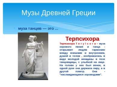 муза танцев — это ... Музы Древней Греции Терпсихора Терпсихора T e r y i c o...