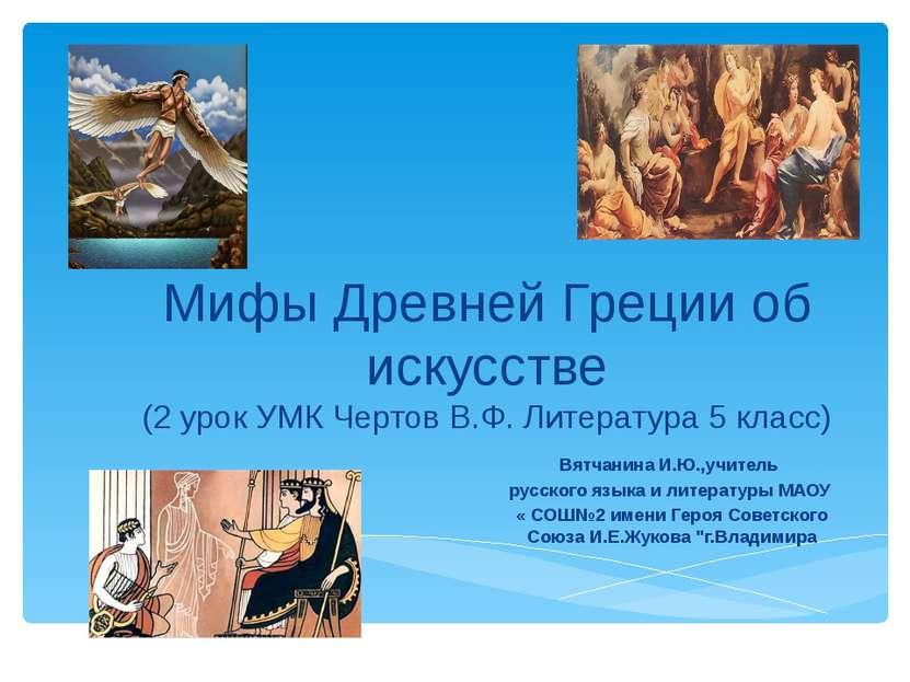 Мифы Древней Греции об искусстве (2 урок УМК Чертов В.Ф. Литература 5 класс) ...