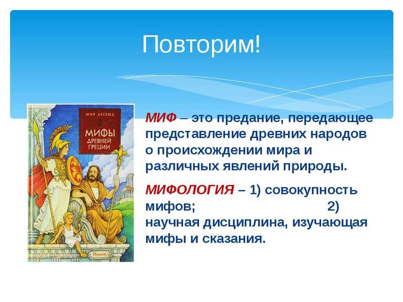 МИФ – это предание, передающее представление древних народов о происхождении ...