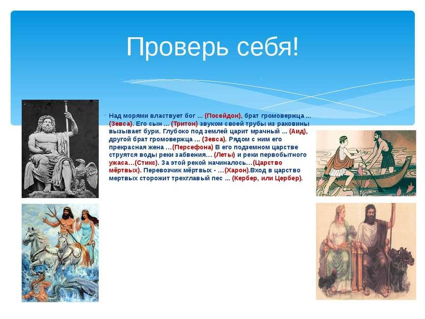 Над морями властвует бог ... (Посейдон), брат громовержца ... (Зевса). Его сы...