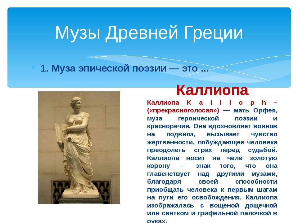 1. Муза эпической поэзии — это ... Музы Древней Греции Каллиопа Каллиопа K a ...
