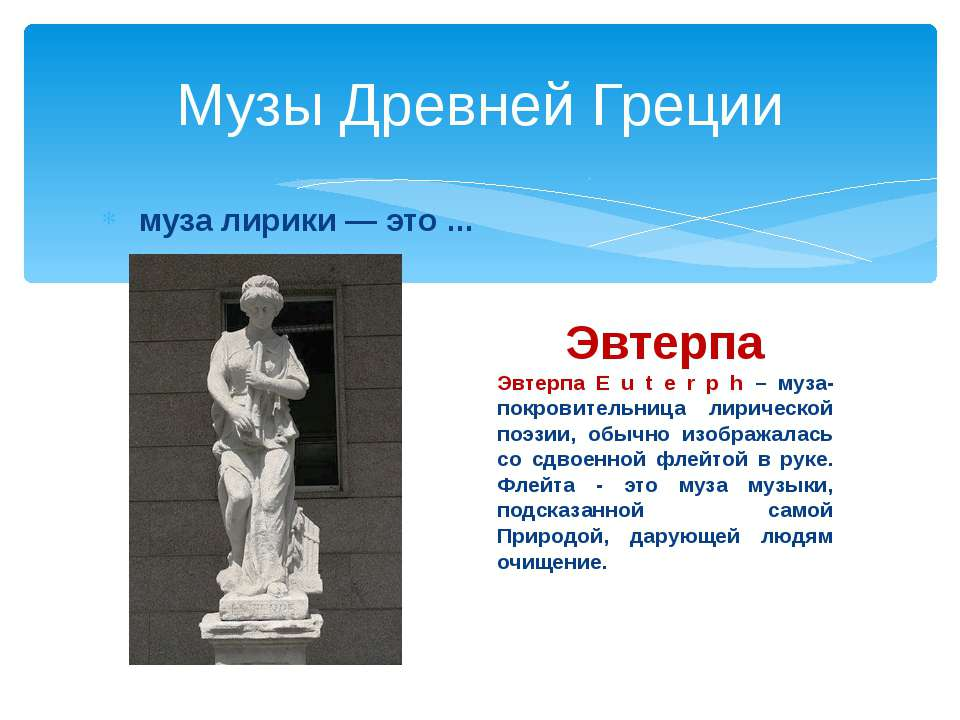 муза лирики — это ... Музы Древней Греции Эвтерпа Эвтерпа E u t e r p h – муз...