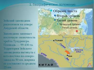 1. Географическое положение Зейский заповедник расположен на севере Амурской ...