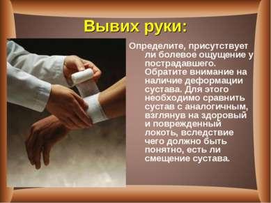 Вывих руки: Определите, присутствует ли болевое ощущение у пострадавшего. Обр...