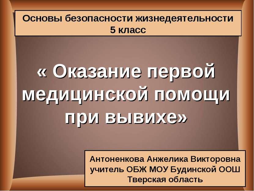 « Оказание первой медицинской помощи при вывихе» Антоненкова Анжелика Викторо...