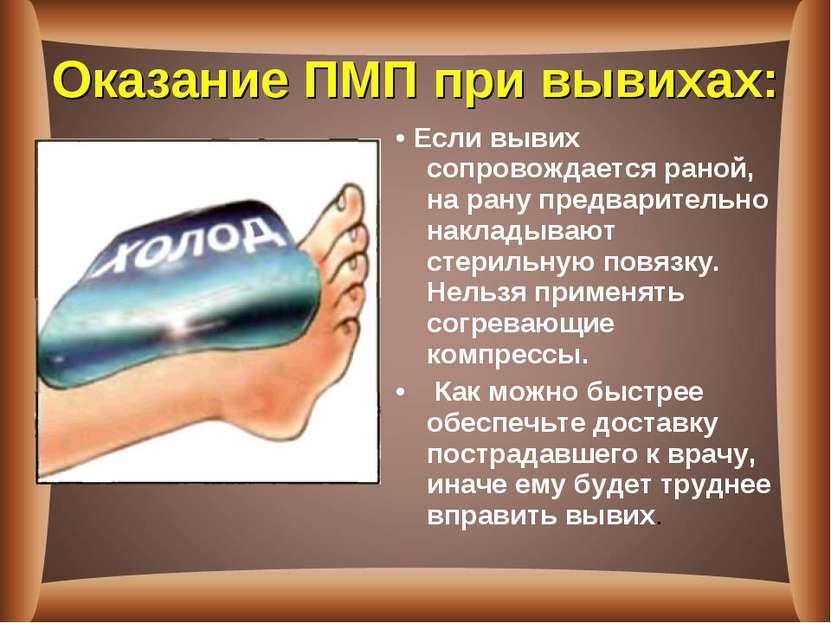 Оказание ПМП при вывихах: • Если вывих сопровождается раной, на рану предвари...
