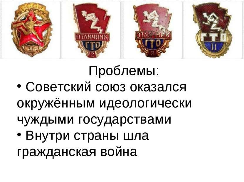 Проблемы: Советский союз оказался окружённым идеологически чуждыми государств...