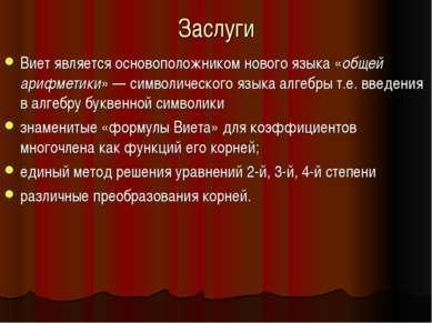 Заслуги Виет является основоположником нового языка «общей арифметики»— симв...