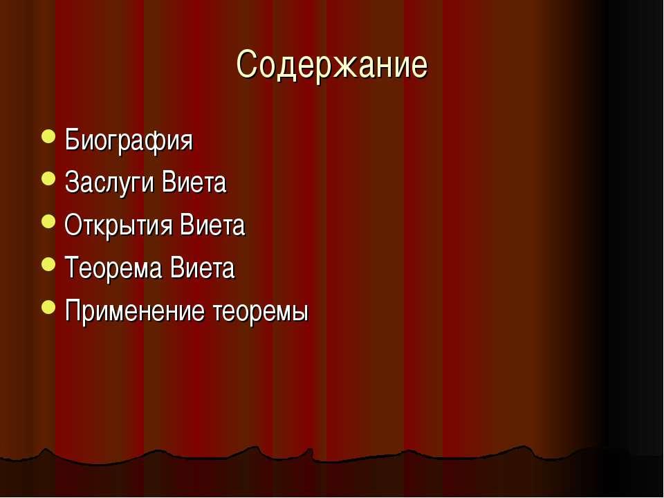 Содержание Биография Заслуги Виета Открытия Виета Теорема Виета Применение те...