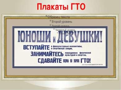 Плакаты ГТО