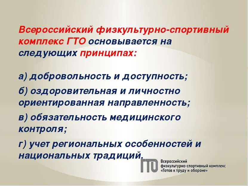 Всероссийский физкультурно-спортивный комплекс ГТО основывается на следующих ...