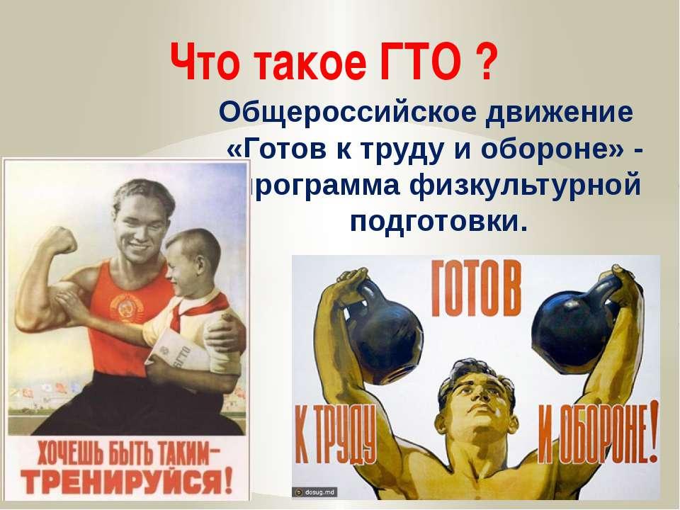 Что такое ГТО ? Общероссийское движение «Готов к труду и обороне» - программа...