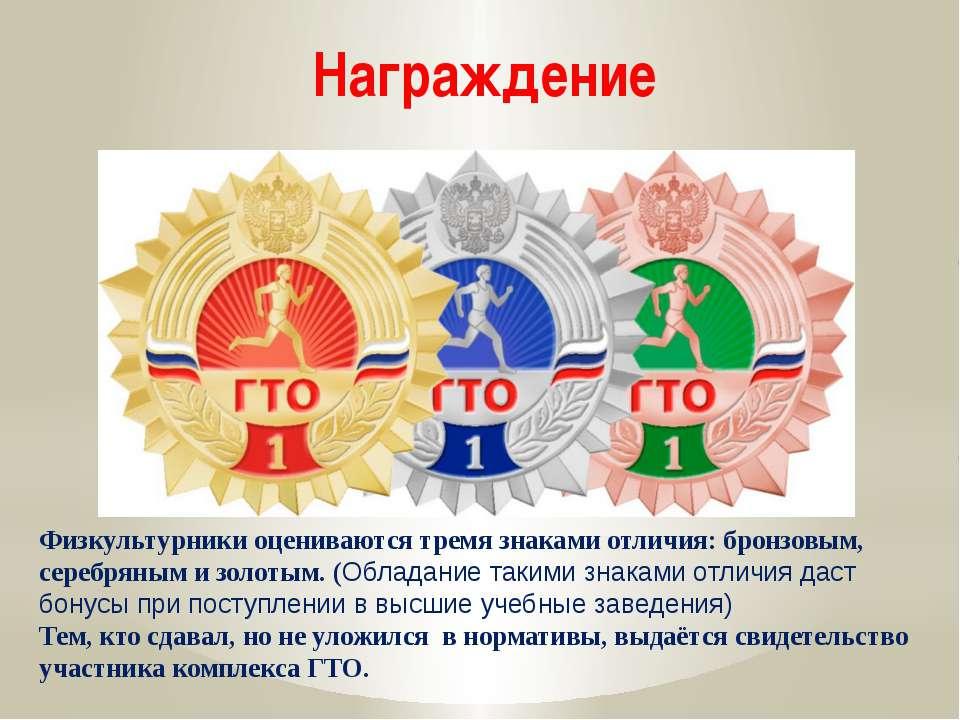 Награждение Физкультурники оцениваются тремя знаками отличия: бронзовым, сере...