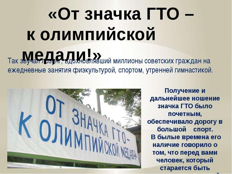 Так звучал лозунг, вдохновлявший миллионы советских граждан на ежедневные зан...