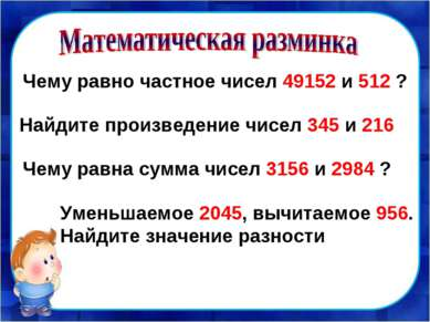 Чему равно частное чисел 49152 и 512 ? Найдите произведение чисел 345 и 216 Ч...