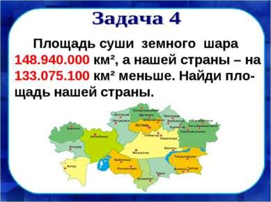 Площадь суши земного шара 148.940.000 км², а нашей страны – на 133.075.100 км...