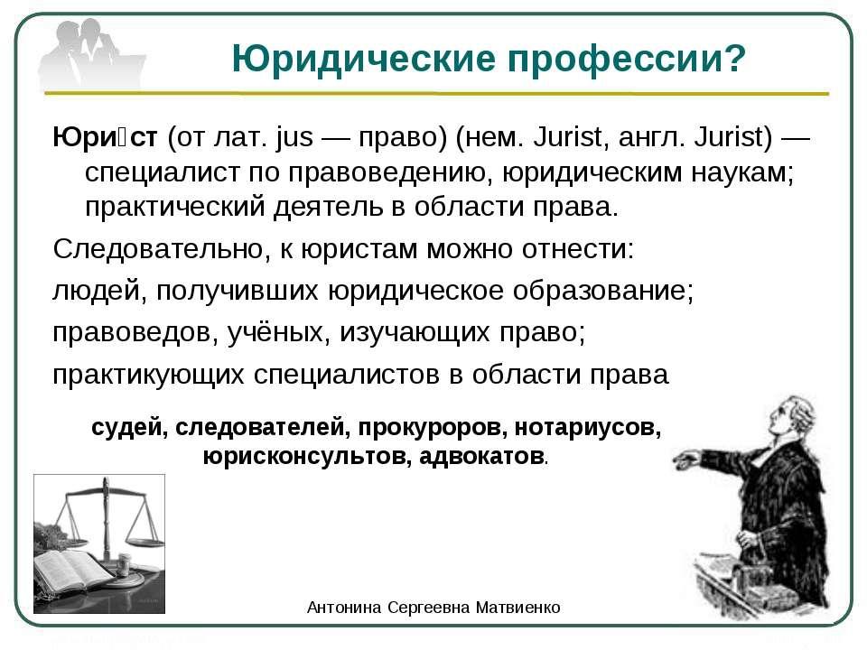 Юридические профессии? Юри ст (от лат. jus — право) (нем. Jurist, англ. Juris...