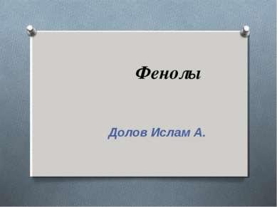 Фенолы Долов Ислам А.