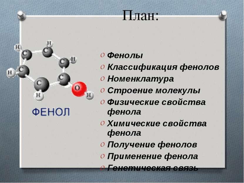 План: Фенолы Классификация фенолов Номенклатура Строение молекулы Физические ...