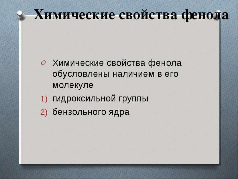 Химические свойства фенола Химические свойства фенола обусловлены наличием в ...