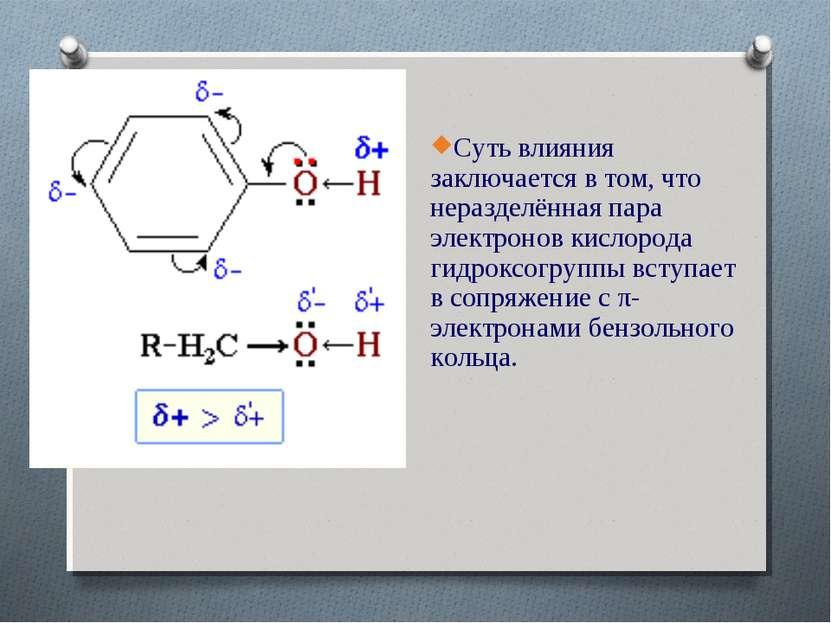 Суть влияния заключается в том, что неразделённая пара электронов кислорода г...