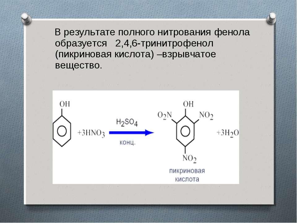 В результате полного нитрования фенола образуется 2,4,6-тринитрофенол (пикрин...