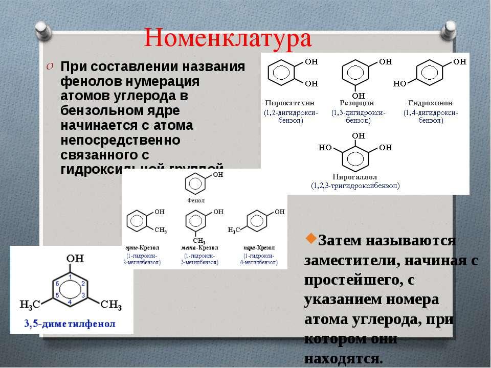 Номенклатура При составлении названия фенолов нумерация атомов углерода в бен...