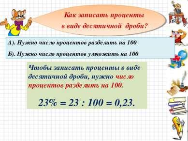 Как записать проценты в виде десятичной дроби? А). Нужно число процентов разд...