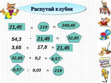 21,45 + 219 54,3 0,2 0,03 = - + 240,45 21,45 = = = 32,85 3,65 17,8 21,45 32,8...
