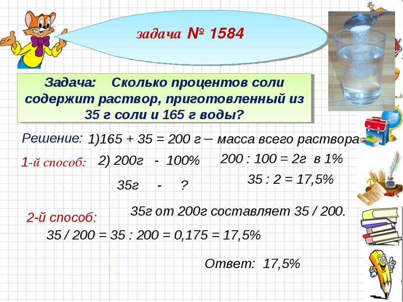 задача № 1584 Задача: Сколько процентов соли содержит раствор, приготовленный...