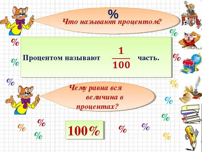 Что называют процентом? % % % % Процентом называют часть. % % % % % % % % % %...